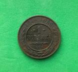 1 копейка 1914 года, фото №3