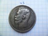 1 рубль 1903 год копия, фото №2
