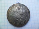 12 рублей 1845 г Николай І Уральская Платина Россия (копия), фото №2