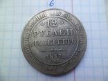 12 рублей 1837 г Николай І Уральская Платина Россия (копия), фото №2