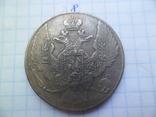 12 рублей 1844 г Николай І Уральская Платина Россия (копия), фото №3