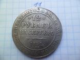 12 рублей 1841 г Николай І Уральская Платина Россия (копия), фото №2