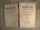 Платен Новый способ лечения в 4 томах, фото №12