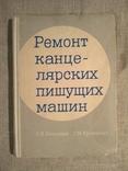 Ремонт канцелярских пишущих машин 1966, фото №2