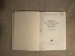 Ремонт канцелярских пишущих машин 1966, фото №3