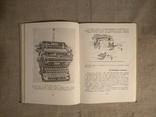 Ремонт канцелярских пишущих машин 1966, фото №4
