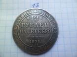 12 рублей 1833 г Николай І Уральская Платина Россия (копия), фото №2