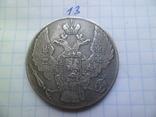 12 рублей 1833 г Николай І Уральская Платина Россия (копия), фото №3