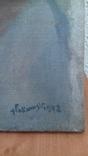 Картина с Автографом и годом., фото №7