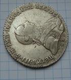 Рубль 1762 года., фото №5