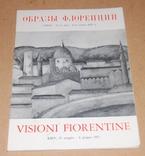 Образы Флоренции в старых рисунках, фото №2