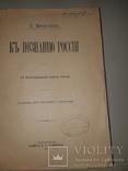 1906 Д.Менделеев - К познанию России в двух частях, фото №2