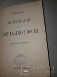 1906 Д.Менделеев - К познанию России в двух частях, фото №6