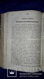 1866 Дон-Кихот Ламанчский, фото №3