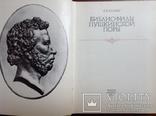 Библиофилы Пушкинской поры, фото №3