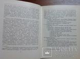Библиофилы Пушкинской поры, фото №5