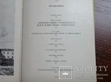 Библиофилы Пушкинской поры, фото №7