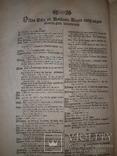 1687 Вестерготский закон - закон Готланда, фото №3