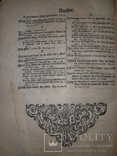 1687 Вестерготский закон - закон Готланда, фото №4