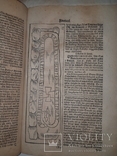 1687 Вестерготский закон - закон Готланда, фото №7
