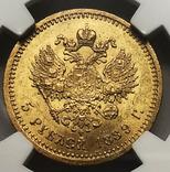 5 рублей 1889 года. Слаб NGC MS63., фото №2