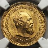 5 рублей 1889 года. Слаб NGC MS63., фото №3