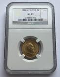 5 рублей 1889 года. Слаб NGC MS63., фото №4