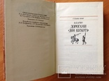 "Судьбы книг. Дорогами ""Дон Кихота"", фото №3"
