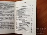 "Судьбы книг. Дорогами ""Дон Кихота"", фото №7"