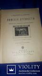 1908 Римские древности с картами и иллюстрациями, фото №2