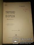 1906 Тирано-убийства и тирано-борцы, фото №2