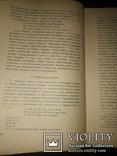 1906 Тирано-убийства и тирано-борцы, фото №8