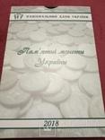 Годовой набор памятных и юбилейных монет Украины 2018г. с упаковкой, фото №5