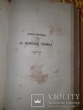 1866 История политических и религиозных гонений в Европе, фото №3