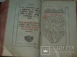 1809 Священное Евангелие Серебро 84 - 35х23 см, фото №6