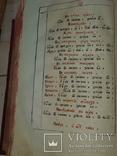 1809 Священное Евангелие Серебро 84 - 35х23 см, фото №11
