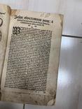 1558О воспитании государя Польша, фото №3