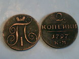 2 копейки 1797 г. копия, фото №3