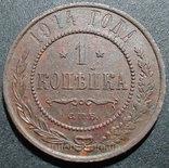 Медная монета Российской империи 1 копейка 1914 года