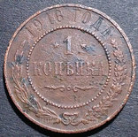 Медная монета Российской империи 1 копейка 1916 года