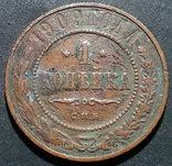 Медная монета Российской империи 1 копейка 1909 года фото 1