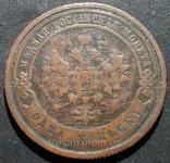 Медная монета Российской империи 1 копейка 1909 года фото 2
