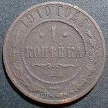 Медная монета Российской империи 1 копейка 1910 года