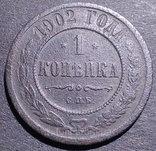 Медная монета Российской империи 1 копейка 1902 года