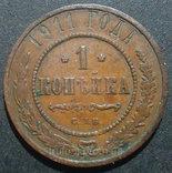 Медная монета Российской империи 1 копейка 1911 года