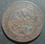 Медная монета Российской империи 1 копейка 1911 года фото 2