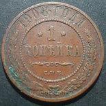 Медная монета Российской империи 1 копейка 1908 года