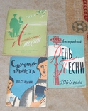 Сборники песен СССР, фото №2