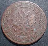 Медная монета Российской империи 1 копейка 1904 года фото 2