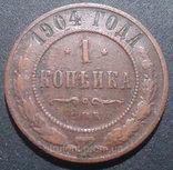 Медная монета Российской империи 1 копейка 1904 года